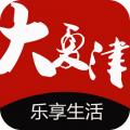 大夏津下载最新版_大夏津app免费下载安装
