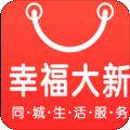 幸福大新下载最新版_幸福大新app免费下载安装