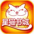星猫书城下载最新版_星猫书城app免费下载安装