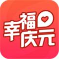 幸福庆元下载最新版_幸福庆元app免费下载安装
