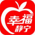 幸福静宁下载最新版_幸福静宁app免费下载安装
