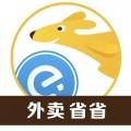 外卖省省下载最新版_外卖省省app免费下载安装