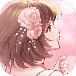 恋之旅官方正版下载_恋之旅官方正版手游最新版免费下载安装