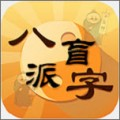 盲派八字下载最新版_盲派八字app免费下载安装