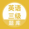英语三级题库下载最新版_英语三级题库app免费下载安装