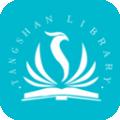唐山图书馆下载最新版_唐山图书馆app免费下载安装