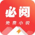 必阅免费小说下载最新版_必阅免费小说app免费下载安装