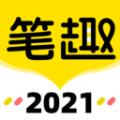 笔趣岛阁免费小说下载最新版_笔趣岛阁免费小说app免费下载安装