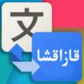 哈汉翻译通下载最新版_哈汉翻译通app免费下载安装