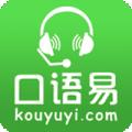 口语易下载最新版_口语易app免费下载安装