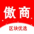 傲商商城下载最新版_傲商商城app免费下载安装