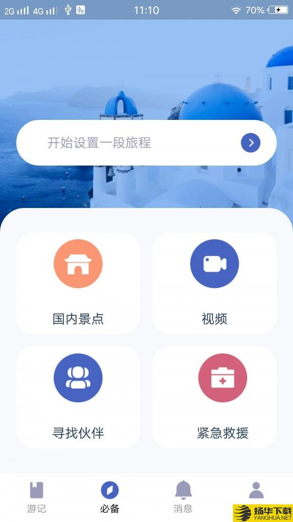 自由岛下载最新版_自由岛app免费下载安装