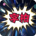 字拍下载最新版_字拍app免费下载安装