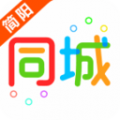 简阳同城下载最新版_简阳同城app免费下载安装