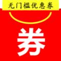 省钱特价淘下载最新版_省钱特价淘app免费下载安装