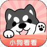 小狗看看下载最新版_小狗看看app免费下载安装