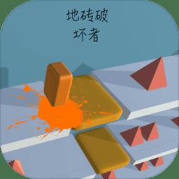地砖破坏者最新版下载_地砖破坏者最新版手游最新版免费下载安装