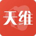 手机天维下载最新版_手机天维app免费下载安装