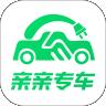 亲亲专车下载最新版_亲亲专车app免费下载安装