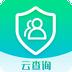云社保查询下载最新版_云社保查询app免费下载安装