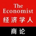 经济学人商论下载最新版_经济学人商论app免费下载安装