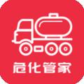 危化管家下载最新版_危化管家app免费下载安装