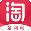 全网淘下载最新版_全网淘app免费下载安装