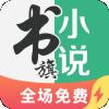 书旗小说极速版下载最新版_书旗小说极速版app免费下载安装