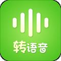 语音转发下载最新版_语音转发app免费下载安装