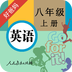 人教初中英语八上下载最新版_人教初中英语八上app免费下载安装