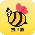 蜜小助下载最新版_蜜小助app免费下载安装