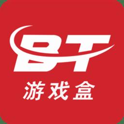 bt游戏盒子破解版下载_bt游戏盒子破解版手游最新版免费下载安装
