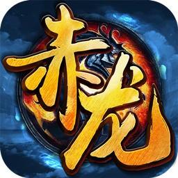 赤龙冰雪传奇手游下载_赤龙冰雪传奇手游手游最新版免费下载安装