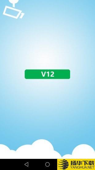 V12监控下载最新版_V12监控app免费下载安装