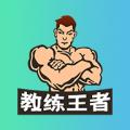 教练王者下载最新版_教练王者app免费下载安装