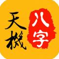 天机八字排盘下载最新版_天机八字排盘app免费下载安装
