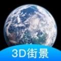 世界街景3D地图下载最新版_世界街景3D地图app免费下载安装