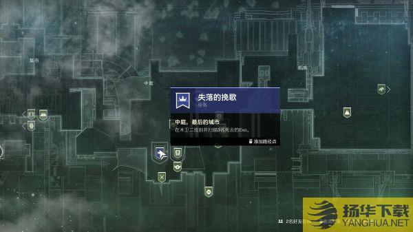 《命运2》凌光之刻DLC异域刀剑挽歌获取教程