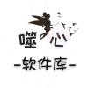 噬心软件库下载最新版_噬心软件库app免费下载安装