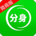 微微分身助手下载最新版_微微分身助手app免费下载安装