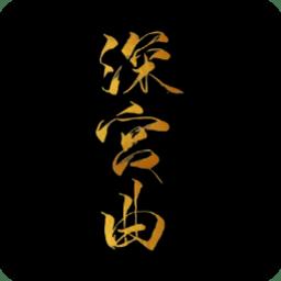 深宫曲最新版下载_深宫曲最新版手游最新版免费下载安装