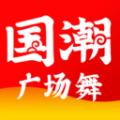 国潮广场舞下载最新版_国潮广场舞app免费下载安装