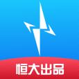 星络充电通下载最新版_星络充电通app免费下载安装