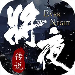 逆火苍穹之将夜传说手游下载_逆火苍穹之将夜传说手游手游最新版免费下载安装