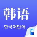 羊驼韩语单词下载最新版_羊驼韩语单词app免费下载安装