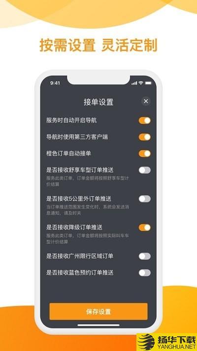 用心司机端下载最新版_用心司机端app免费下载安装