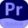 Pr视频剪辑大师下载最新版_Pr视频剪辑大师app免费下载安装