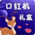 口红机礼盒下载最新版_口红机礼盒app免费下载安装