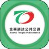 金寨公交下载最新版_金寨公交app免费下载安装