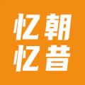 忆朝忆昔下载最新版_忆朝忆昔app免费下载安装
